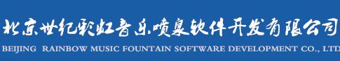 音乐喷泉控制系统|喷泉软件|喷泉控制器|喷泉控制柜